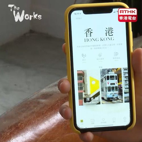 RTHK-the-works
