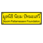 Niyom Pattamasaevi Foundation