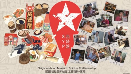 Sai Ying Pun Neighbourhood Guide