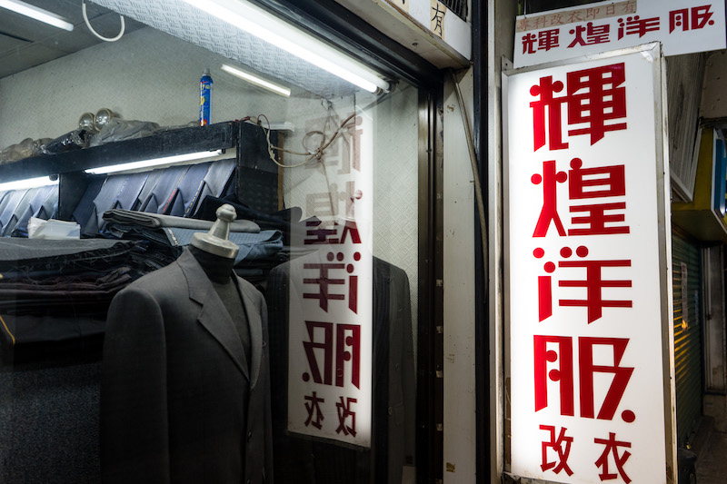 tailor shop north point
